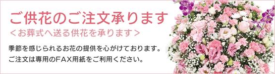 ご供花のご注文承ります